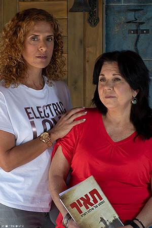 שרון רופא אופיר ואילנה ראדה