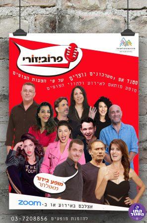 פרוביזורי – מופע בידור מאולתר - מרכז המרצים לישראל